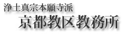 浄土真宗本願寺派京都教区教務所